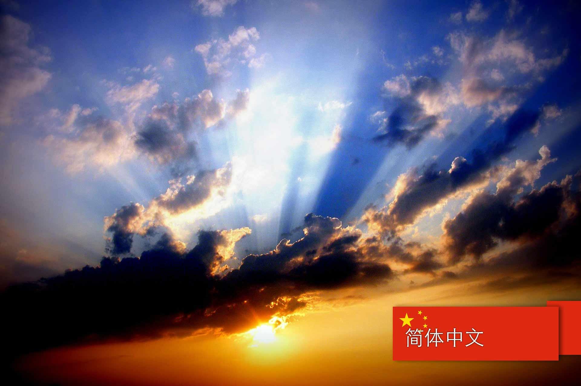 在耶稣基督里显明出来的天父 (God revealed) – Simplified Chinese