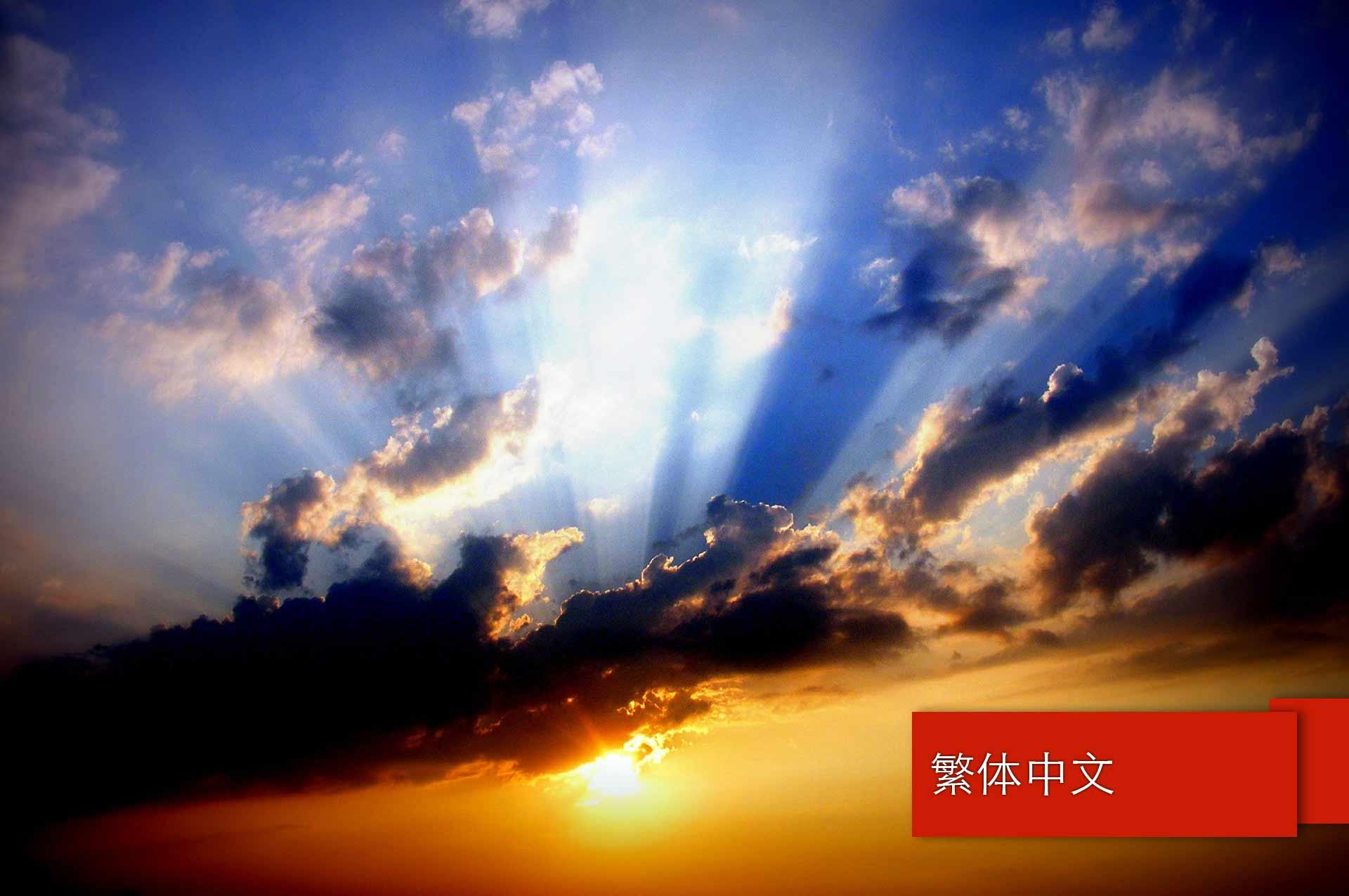 在耶穌基督裏顯明出來的天父 (God revealed) – Traditional Chinese